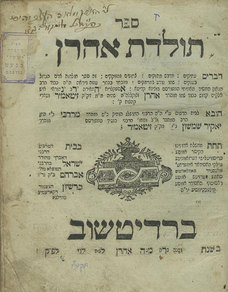 Toldot Aharon, by Rabbi Aharon of Zhitomir - Berdychiv 1817 - Signatures of Rebbe Zvi Hirsh of Liska