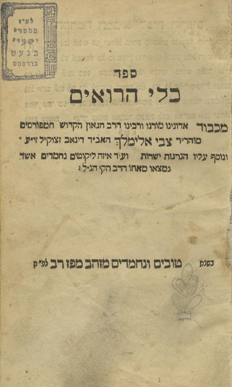 Kli HaRo'im (Dyn?w) / Arba'ah Charashim with Tzetil Katan - First Editions - Many Signatures of Rabbi Zvi Elimelech Shapira, Son of the Dyn?w Rebbe