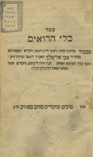 Kli HaRo'im (Dyn?w) / Arba'ah Charashim with Tzetil Katan - First Editions - Many Signatures of Rabbi Zvi Elimelech Shapira, Son of the Dyn?w Rebbe