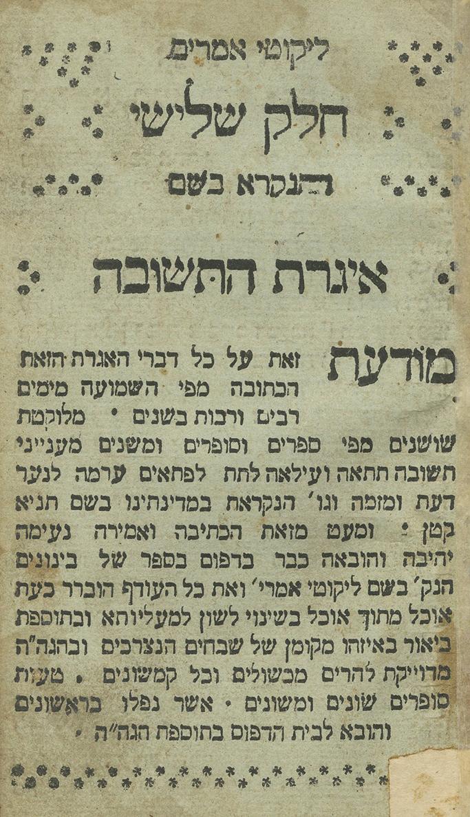 Likutei Amarim Tanya - Shklow, 1806 - First Edition of Igeret HaTeshuva