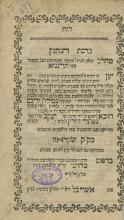 Lu'ach Birkat HaNehenin, by the Admor HaZaken, Ba'al HaTanya - Zholkva, 1801 - Mahadura Kama Printed in the Author's Lifetime