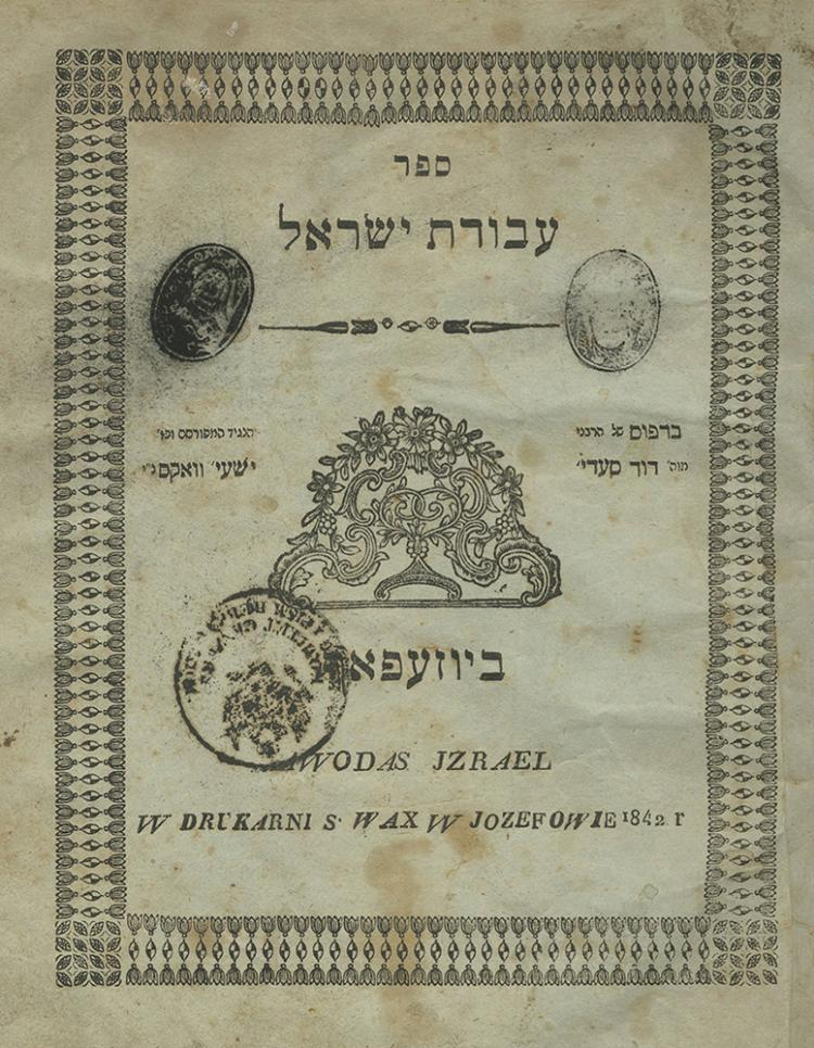 Avodat Yisrael - J?zef?w, 1842 - First Edition - Handwritten Unknown Censors' Omissions