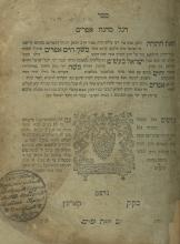 Degel Machane Efraim - Korets, 1810 - First Edition