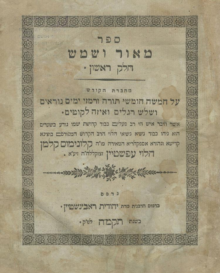 Ma'or VaShemesh - First Edition, Breslau, 1842 - Including Two