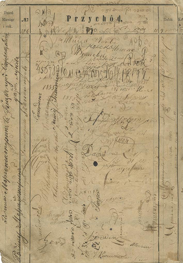 Melo HaRo'im - Copy which Belonged to Rebbe David Morgenstern of Kotzk and to Rabbi Avraham Borenstein of Sochaczew