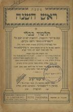 Tractate Rosh Hashanah - Pietryka?, 1925 - First Edition Printed Especially for Those who Study the Daf Yomi - Copy of Rabbi Meir Shapira of Lublin, Creator of the Daf Yomi - With his Signature
