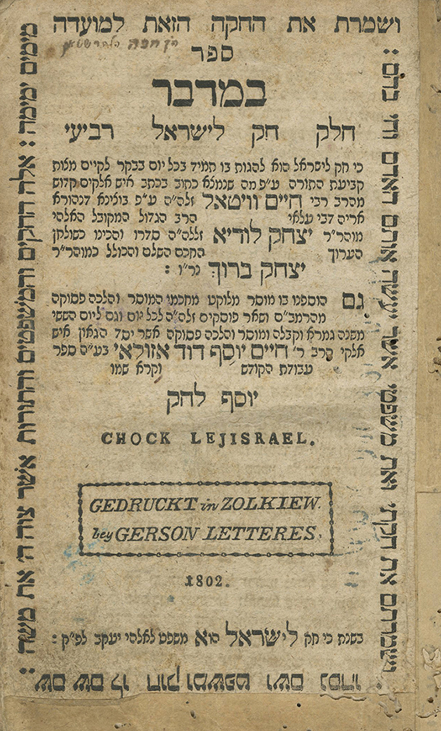 Chok L'Yisrael, Bamidbar - Zhovkva, 1802 - Copy of Rebbe Chune Halberstam of Ko?aczyce - With his Own Signature