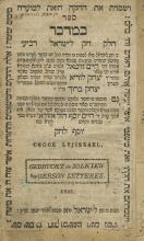Chok L'Yisrael, Bamidbar - Zhovkva, 1802 - Copy of Rebbe Chune Halberstam of Ko?aczyce - With his Own Signature