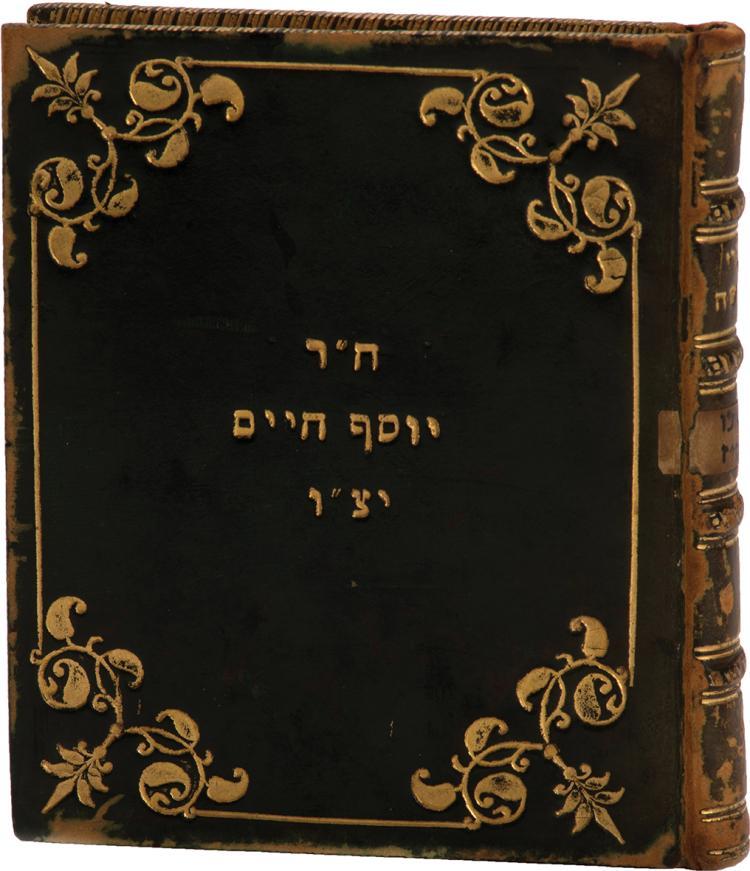 Sha'arei Kedusha / Alim L'Terufah - Jerusalem, 1907 - Copy with Elaborate Leather Binding that Belonged to the Ben Ish Chai