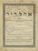 Ohel David - Vienna, 1825 - Additions and Corrections in the Handwriting of the Author, Rabbi David Deutsch, Rabbi of Ir Chadash