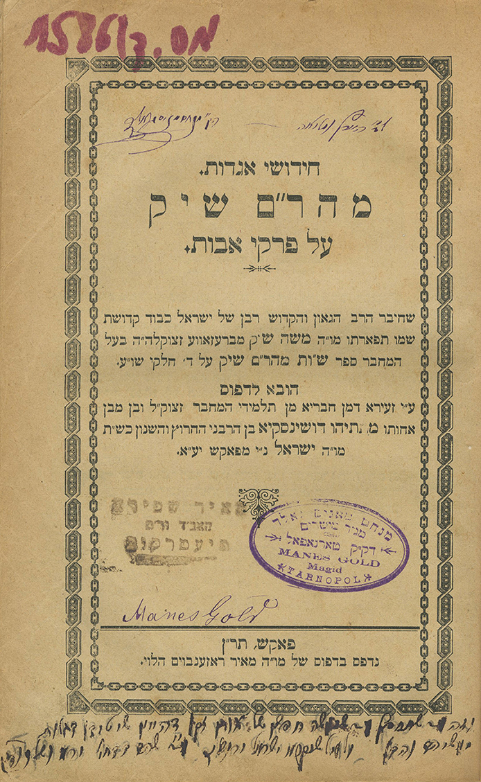 Chiddushei Aggadot Maharam Shick and Ahavat Yehonatan - Dozens of Long Hitherto Unprinted Glosses Handwritten by Rabbi Meir Shapira of Lublin, Creator of the Daf Yomi
