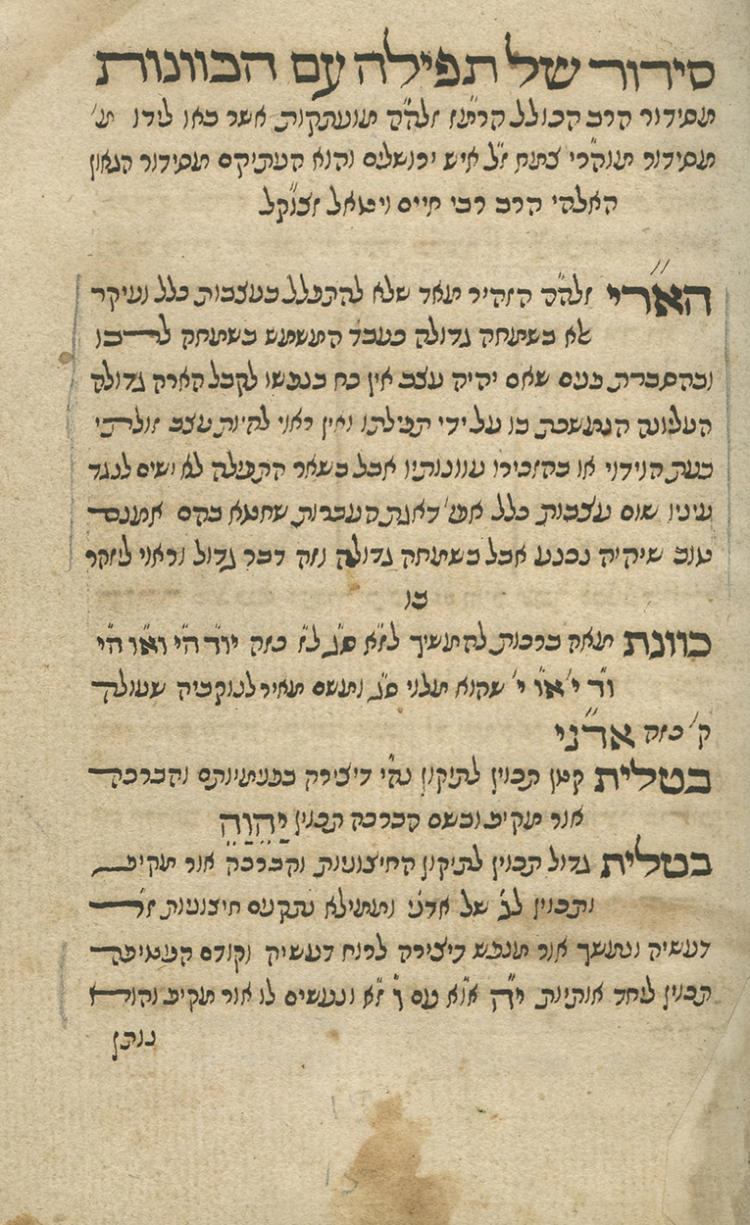 Manuscript - Siddur Kavanot Ha'Ari, Edited by Rabbi Moshe Zacuto - Italy, Early 18th Century