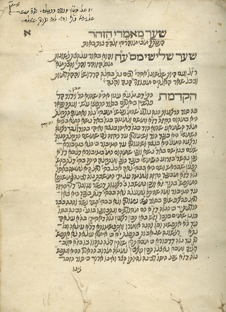 Manuscript, Sha'ar Ma'amarei HaZohar - Algiers, 1762 - Signatures and Colophons