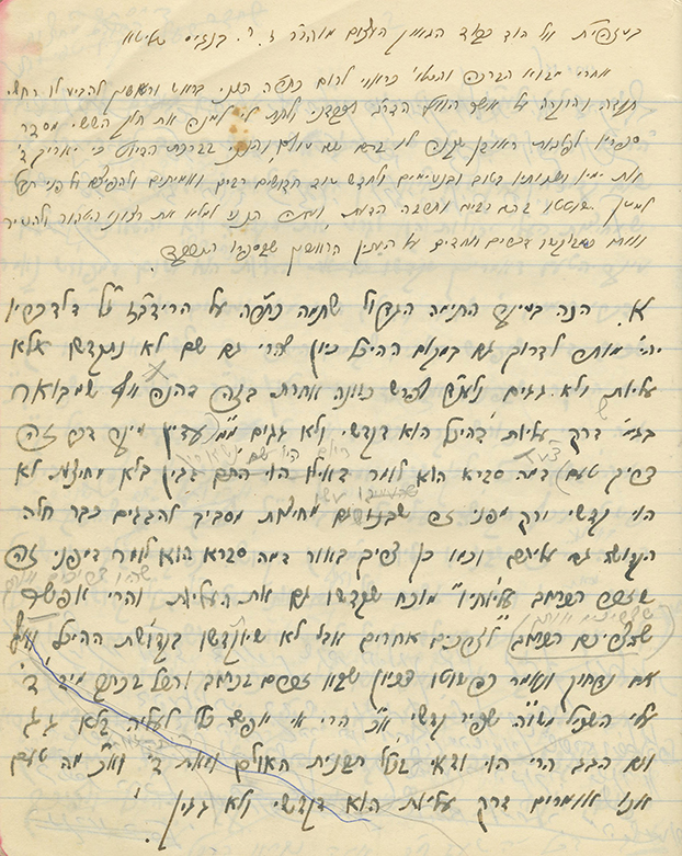 Notebook of Torah Novellae by Rabbi Shlomo Zalman Auerbach - Jerusalem Ca. 1940