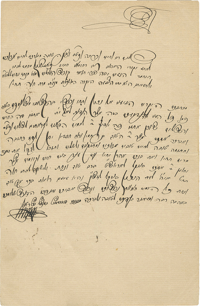 Letter by the First Husiatyn Rebbe - Son of Rabbi Yisrael of Ruzhin