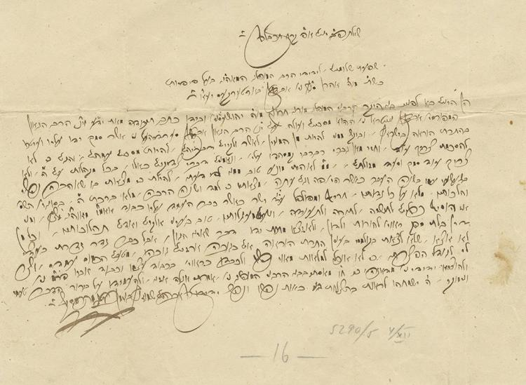 Letter Regarding Smicha for the Rabbinate - Handwritten and Signed by the Ktav Sofer - Pressburg, 1842