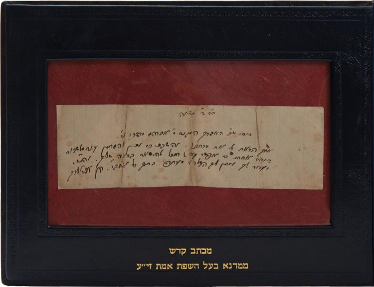 Autograph Letter Signed by the Gerrer Rebbe, Author of Sfat Emet