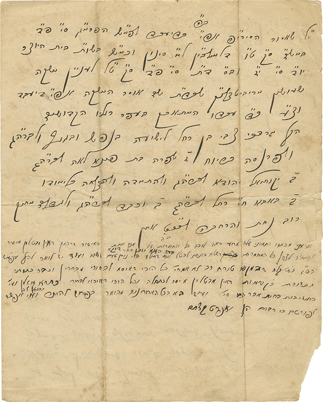 Halachic Responsum in the Handwriting of the Siget Rebbe, Author of Atzei Chaim