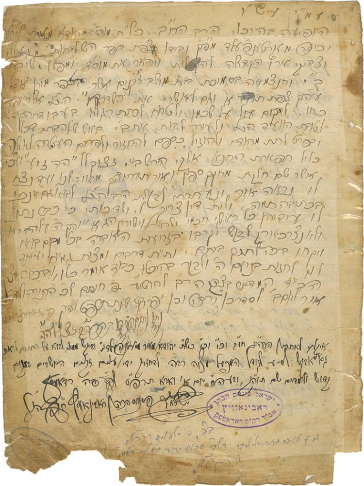 Letters of Support for the Emissary of the Meron Yeshiva - Signed by Renowned Rabbis and Rebbes