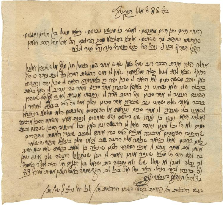 Letter by Rabbi Simcha of Dessau (Author of Glosses on the Talmud) to Rabbi David Berlin, Author of Korban Ha'Eda