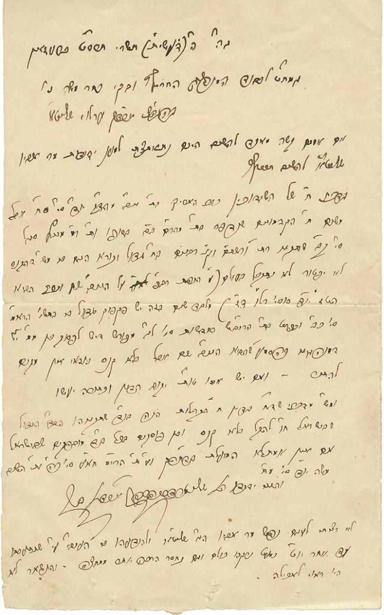 Letter by the Maharsham of Berezhany - Halachic Responsum and Good Wishes for a Gmar Chatima Tova
