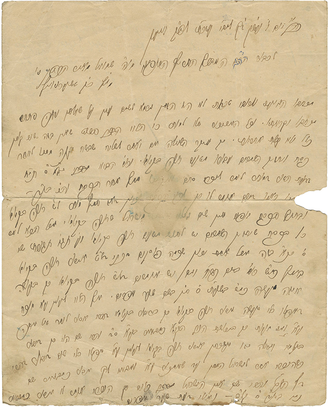 Letter with Halachic Responsum - By Rabbi Meir Arik