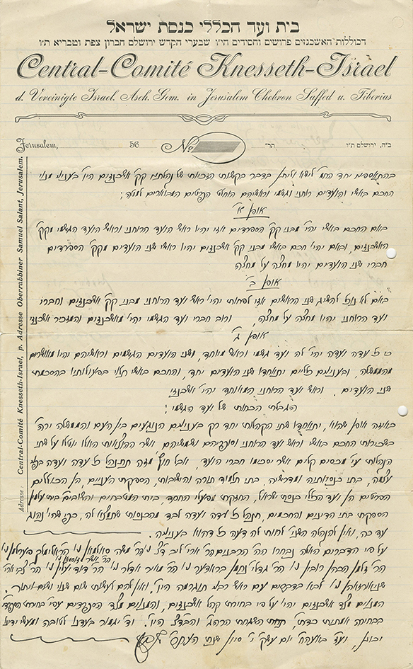 Letter by the Va'ad HaKlali - Jerusalem, 1910 - Many Signatures, Including the Signature of Rebbe David Zvi Shlomo Biderman of Lelov and the Signature of the Dubrowna Rebbe