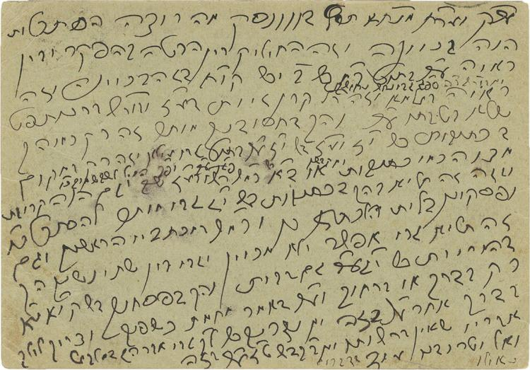 Letter by the Rogatchover Gaon Yosef Rosen, Rabby of Dvinsk - Two Signatures
