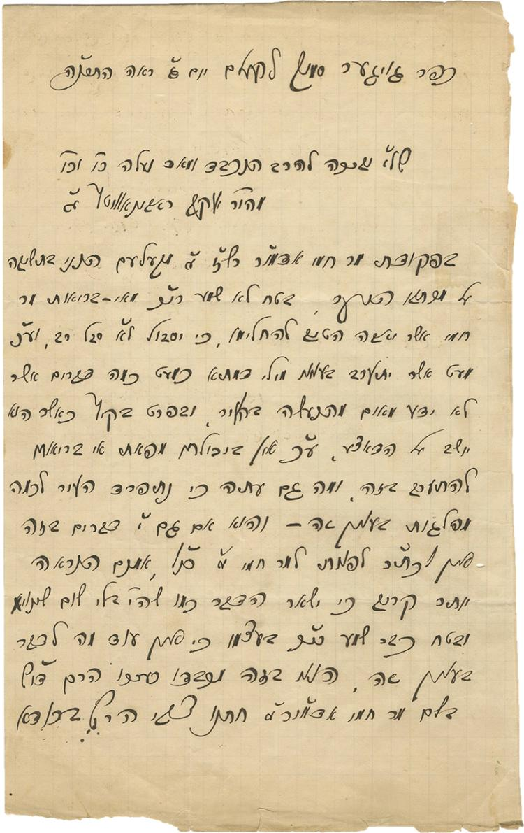 Letter in the Name of the Saba of Kelm - Handwritten and Signed by his Son-in-law Rabbi Zvi Hirsh Broide - Head of the Beit HaTalmud in Kelm, Teacher and Rabbi of the Leading Rabbis of the Mussar Movement