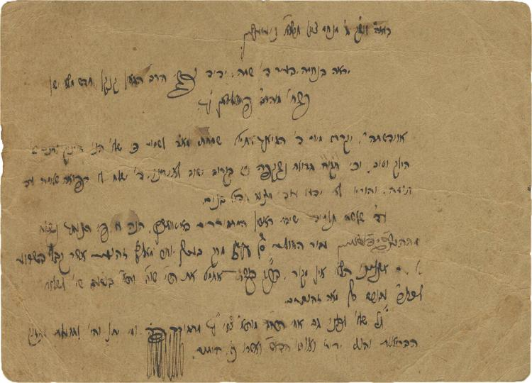 Archive of Letters and Manuscripts - Rabbi Baruch Yoseph Feivelson, One of the Heads of the Radin Yeshiva