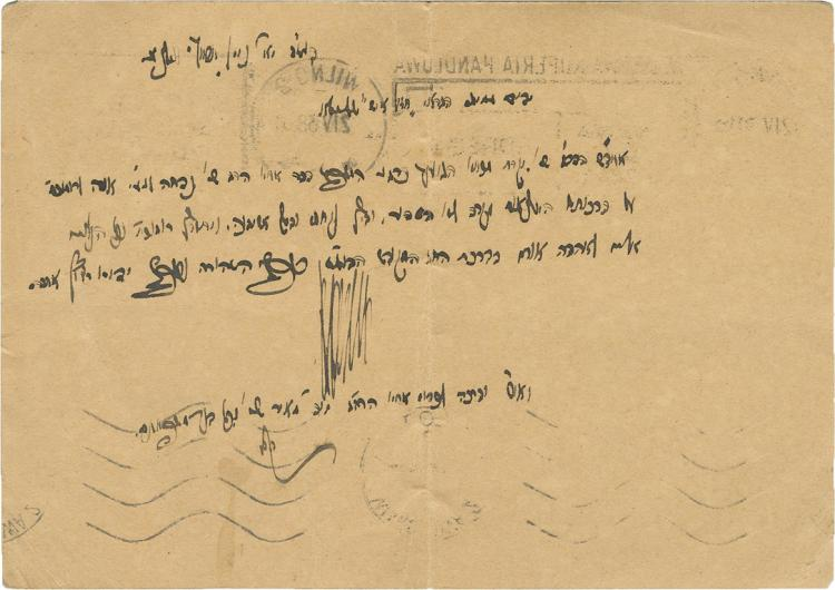 Letter by Rabbi Chaim Ozer to the Chazon Ish