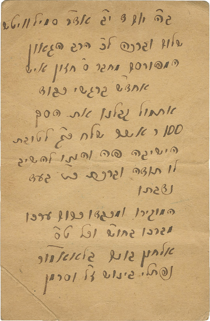 Letter by Rabbi Elchanan Wasserman to the Chazon Ish - World War I Period
