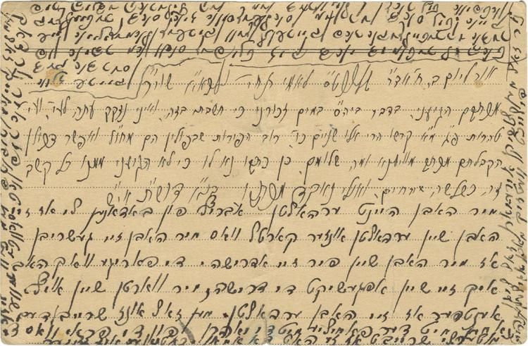 Letter by the Chazon Ish and his Sister Rebbetzin Kanievsky - To Their Mother, the Rebbetzin of Kosava