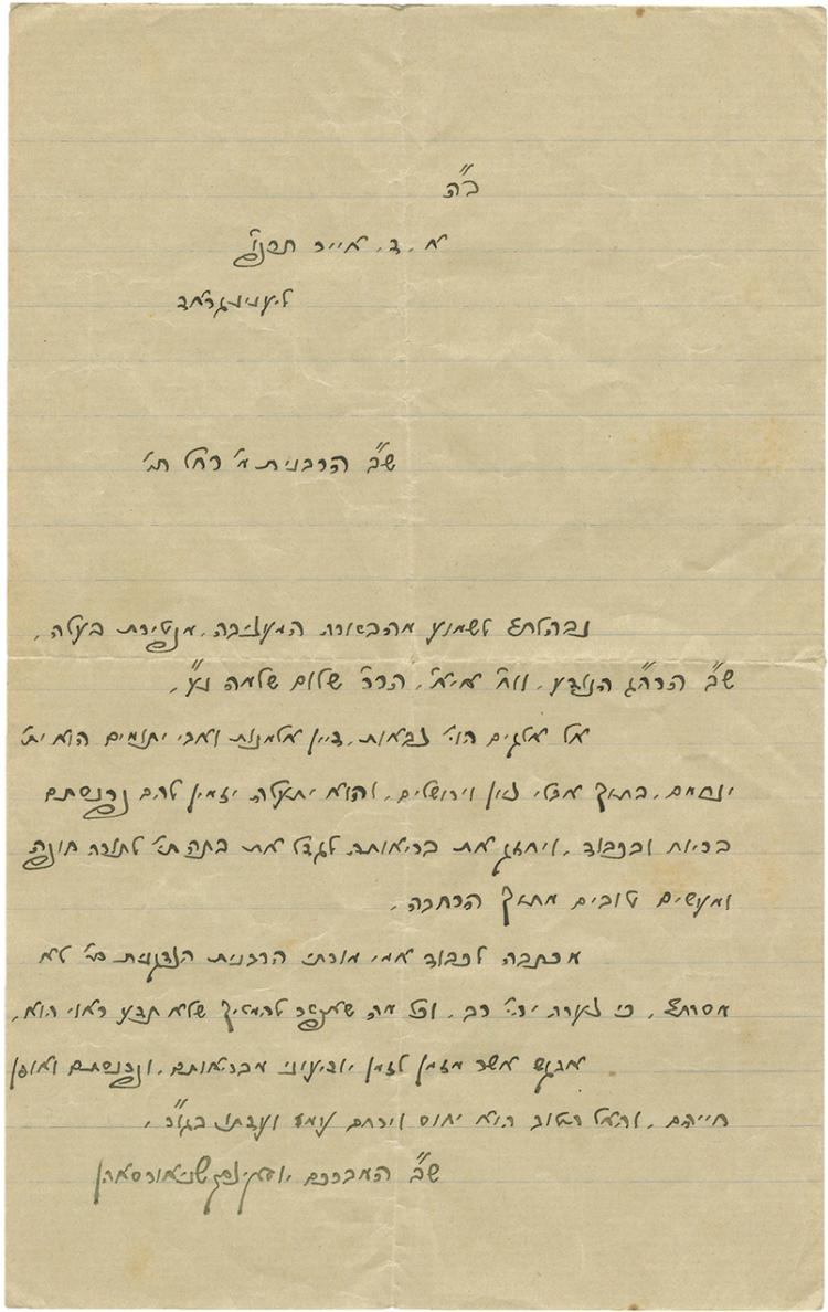 Long Letter of Condolence Handwritten and Signed by the Lubavitcher Rebbe the Rayatz, upon the Death of Rabbi Shalom Shlomo Schneerson, Father of the Poet Zelda - Leningrad, 1926
