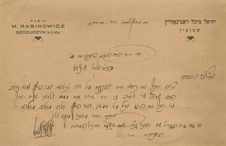 Letters of Good Wishes for a Wedding in the Family of Rabbi Weizel, Rabbi of Baranovich - Dozens of Letter by Lithuanian Rabbis and Heads of the Baranovich and Novardok Yeshivas
