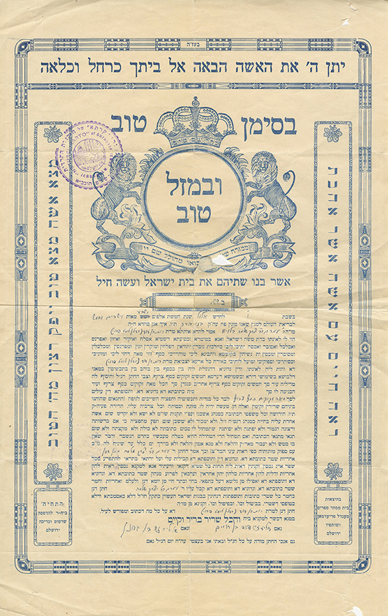 Ketubah Recording the Marriage of Rabbi Amram Blau with the Proselyte Ruth Ben-David