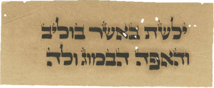 Ancient Amulet for Home Protection, Customarily Given by the Tsaddik Rebbe Yeshaya Kerestirer, and by Author of Yismach Moshe