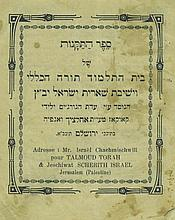 The Georgian Community in Jerusalem - Book of Regulations / Receipt Book