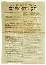 Vegen Taharat HaMishpacha - Printed Proclamation by the Chafetz Chaim