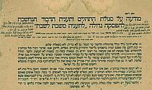 Collection of Printed Leaves - Jerusalem and Eretz Israel