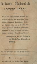 efer Divrei HaBrit, Against the Reform Movement ? Altona, 1819 ? The German Edition