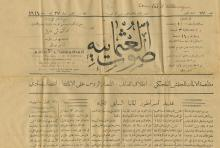Four Issues of Newspapers in Arabic - Jaffa, 1909-1914