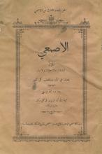 Supplement to an Arabic Periodical - Elections in the Ottoman Empire, 1908