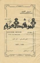 Guide to Palestine in Arabic - Acre