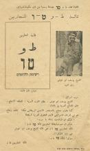 Broadside and Two Elections Leaflets in Arabic -