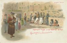 Collection of Postcards - Western Wall