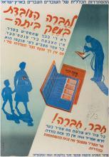 The Histadrut - Poster Designed by Moshe Vorobeichic