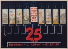 25th Anniversary of the Histadrut - Illustrated Poster - Otte Wallish