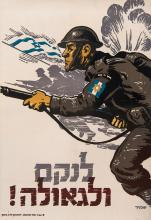 Recruitment for the Jewish Brigade - Poster Designed by Shamir Brothers