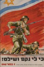 Poster - Recruitment for the Jewish Brigade - Otte Wallisch, 1945